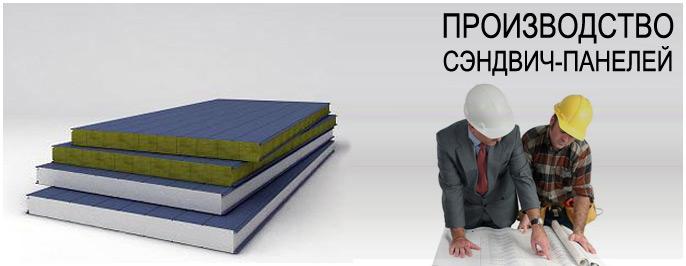 ООО ПРОФИЗОЛ Производство сэндвич-панелей