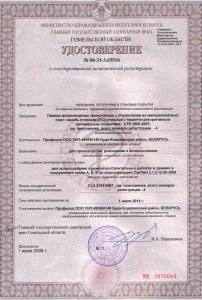 Гигиеническая регистрация