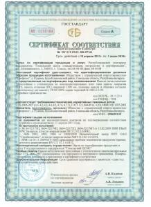 Сертификат (наполнитель - пенополистирол)
