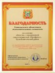Благодарность гомельского областного исполнительного комитета