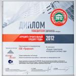 Лучший строительный продукт года - 2012г